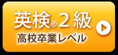 英検®2級(高校卒業レベル)サンプルを見る