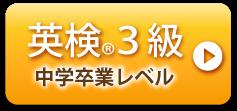 英検®3級(中学卒業レベル)サンプルを見る