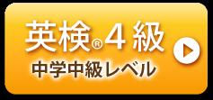 英検®4級(中学中級レベル)サンプルを見る