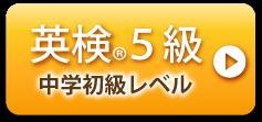 英検®5級(中学初級レベル)サンプルを見る