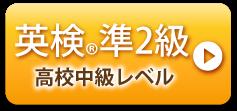 英検®準2級(高校中級レベル)サンプルを見る